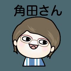角田さんさんのためのスタンプ