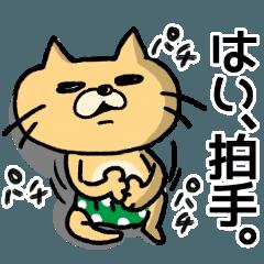 【毎日使える!!】猫の昭夫さん①