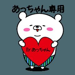 あっちゃん専用スタンプ(Bear)