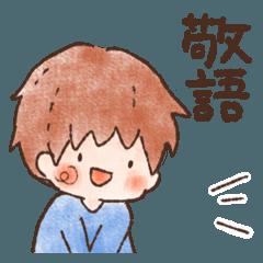 [LINEスタンプ] おはなしスタンプ~男の子 ver.敬語~