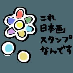 ウキウキ日本画スタンプ