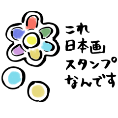 [LINEスタンプ] ウキウキ日本画スタンプ