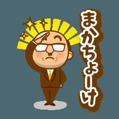 [LINEスタンプ] それゆけ!中間管理職【沖縄編】 (1)