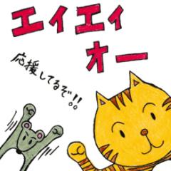 [LINEスタンプ] まるちゃん・ばんちゃんの応援するぞ!