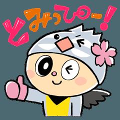 富岡町マスコットキャラクター とみっぴー