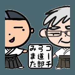 弓道部 みま太郎くん&コーチ
