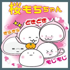 おもちちゃん(桜かおる餅ver.)スタンプ