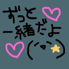 愛のシンプル顔文字