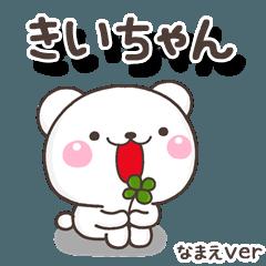 [LINEスタンプ] 無難な【きいちゃん】専用「しろくま応援」