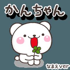 [LINEスタンプ] 無難な【かんちゃん】専用「しろくま応援」