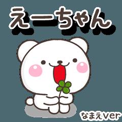 [LINEスタンプ] 無難な【えーちゃん】専用「しろくま応援」