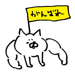 [LINEスタンプ] いつも全力な猫