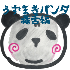うずまきパンダ 〜毒舌編〜