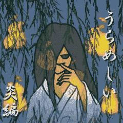 動く「小悪魔な霊子さん(炎編)」