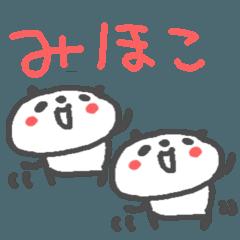 <みほこちゃん> ぱんだ基本セット