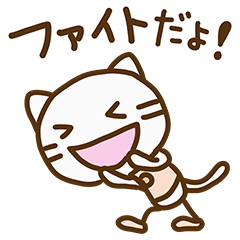 ネコなだけに3(応援編)