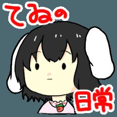 てゐの日常スタンプ by東方Project