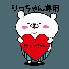 りっちゃん専用スタンプ(Bear)