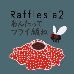 ラフレシア 2