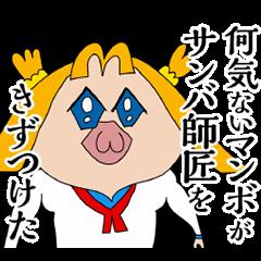 [LINEスタンプ] しゃべる!ボブネミミッミ (1)