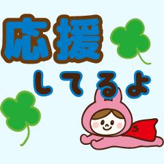 ▶︎動く!応援ママ(^▽^)/
