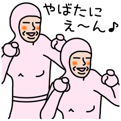 イカす娘のスタンプ 14