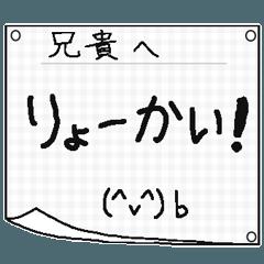 【兄貴】に送るメモ書き風スタンプ