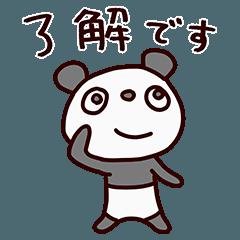 ぱんだろん(基本セット)
