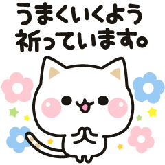 [LINEスタンプ] 気づかいのできるネコ♪ 敬語で応援編の画像(メイン)