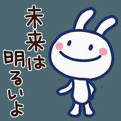 ほぼ白うさぎ10(応援編)