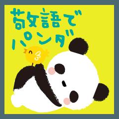 敬語でパンダちゃん
