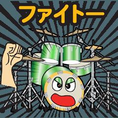 バンドマンの為のドラムの応援スタンプ