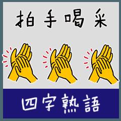 YOJIJUKUGO 日本語