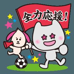 Dぼうとなかまたち☆サッカー全力応援SP