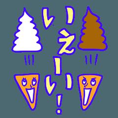 ゆかいなアイスクリーム達