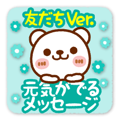 ❤️元気がでるメッセージ【友だちVer.】