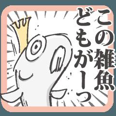 おシラさま 3 (罵倒シラス)