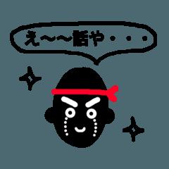 赤ハチマキ色黒おっちゃんの日常用語 2