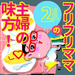 フリフリママの主婦の味方! vol.2