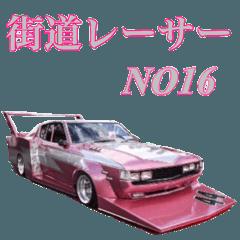 旧車.街道レーサーNO16