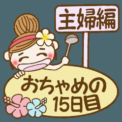 [LINEスタンプ] ハワイアンガールおちゃめの15日目