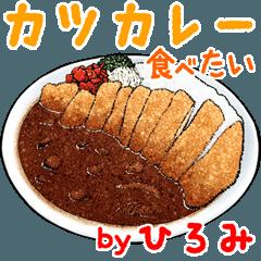 ひろみ専用 ごはん食べ物料理スタンプ