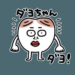 [LINEスタンプ] ダヨちゃん