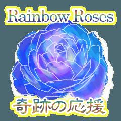 レインボーローズ~奇跡の応援~