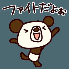 シャカリキぱんだ12(応援編)