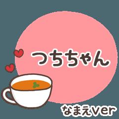 [LINEスタンプ] 無難な【つちちゃん】専用「大人シンプル」