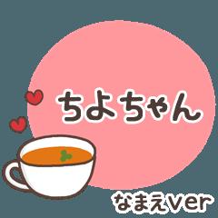 [LINEスタンプ] 無難な【ちよちゃん】専用「大人シンプル」