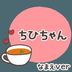 [LINEスタンプ] 無難な【ちひちゃん】専用「大人シンプル」