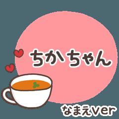 [LINEスタンプ] 無難な【ちかちゃん】専用「大人シンプル」