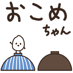 [LINEスタンプ] 〇おこめちゃん〇 (1)